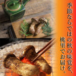 top-image_matsutake_sp